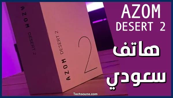 مواصفات وسعر الهاتف السعودي Azom Desert 2