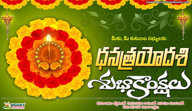 happy dhanteras wallpapers greetings in telugu, happy dhana tryodasi images greetings