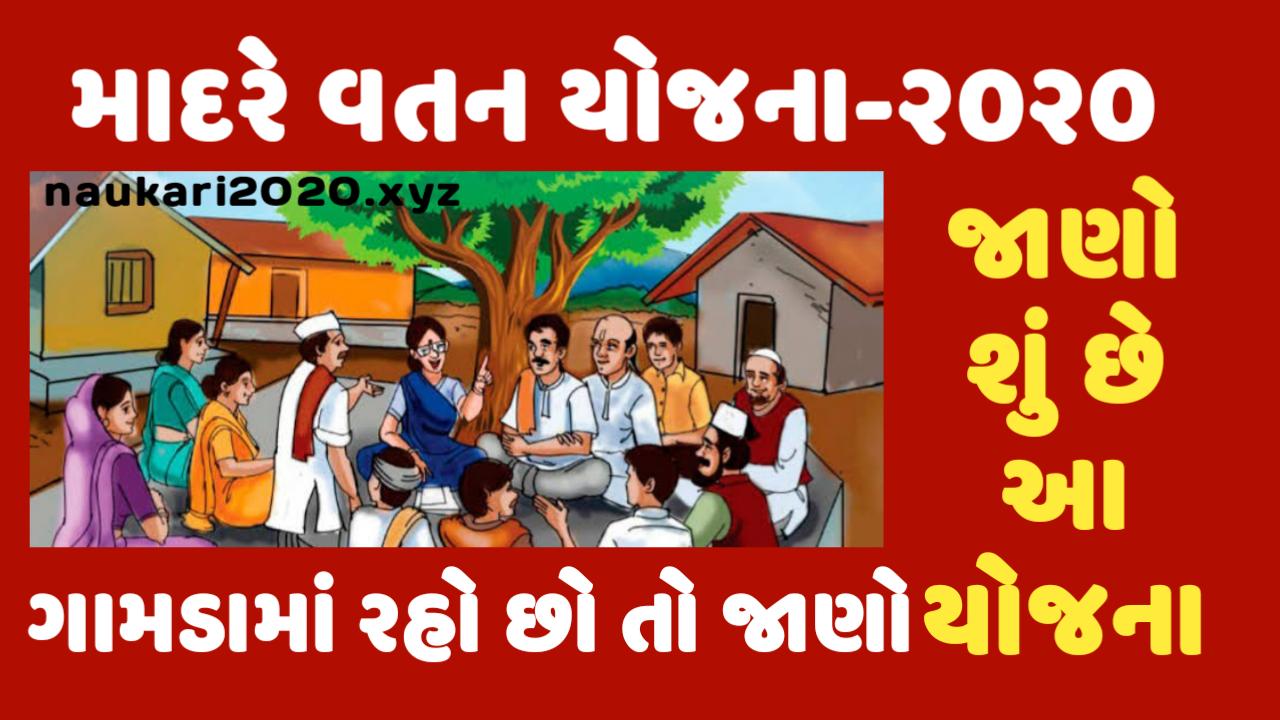 Madare Vatan Yojana Gujarat Official Circular for Village Development 2020