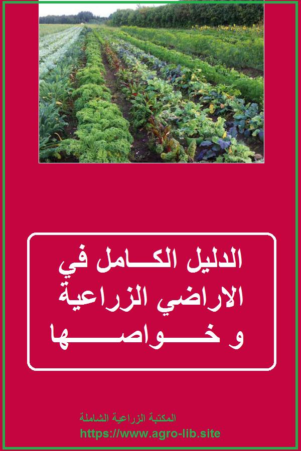 كتاب : الدليل الكامل في الاراضي الزراعية و خواصها