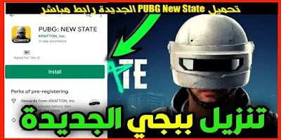 ما الفرق بين PUBG New State الجديدة وPUBG Mobile
