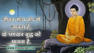 भगवान बुद्ध पूर्णिमा कविता कोश Budha Purnima Poems in Hindi language poster