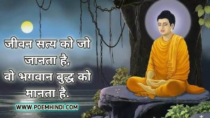 बुद्ध पूर्णिमा पर कविता | Poem on Budhha Purnima in Hindi