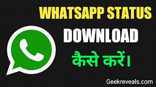 Whatsapp Status Kaise Download Kare 2021