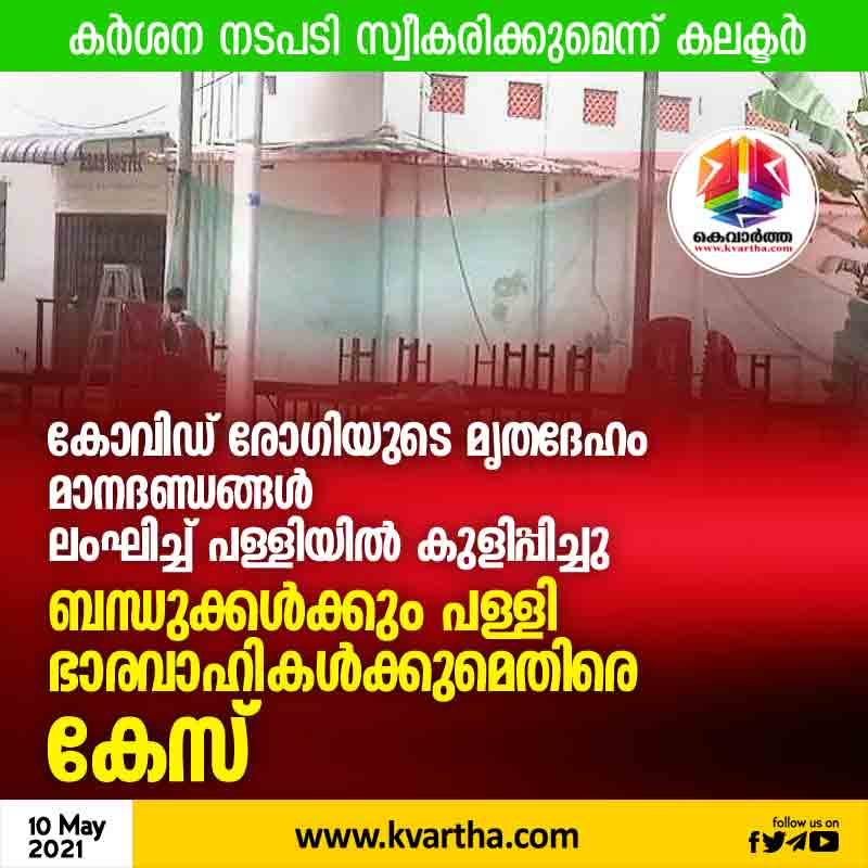Covid patient's body bathed in church in violation of norms; Case against relatives and church officials, Thrissur, News, Local News, District Collector, Dead Body, Police, Case, Kerala.