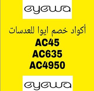 كود خصم ايوا للعدسات 2021 هو AC45  و أفضل كوبون خصم ايوا  eyewa