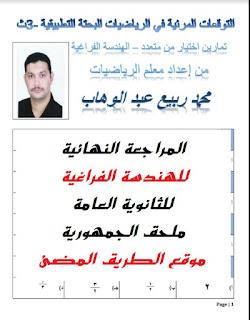 المراجعة النهائية واهم توقعات الهندسة الفراغية للثانوية العامة 2020 للاستاذ محمد ربيع عبد الوهاب