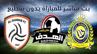 مشاهدة مباراة النصر والشباب بث مباشر بتاريخ 13-09-2019 الدوري السعودي