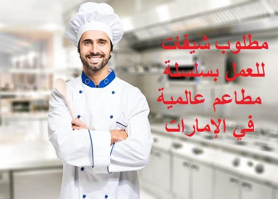 مطلوب شيفات للعمل بسلسلة مطاعم عالمية في الإمارات بدبي