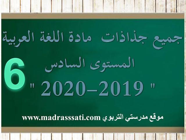 جذاذات اللغة العربية المستوى السادس ابتدائي 2019-2020