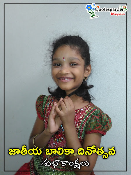 jatiya-balika-dinotsava-subhakankshalu-in-Telugu