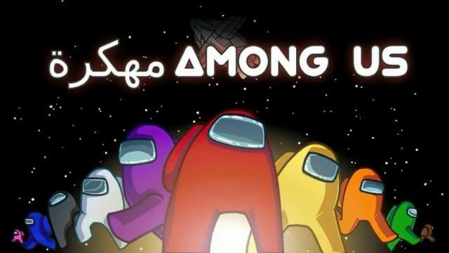 تحميل لعبة امونج اس Among Us مهكرة اخر اصدار للاندرويد - مستعجل