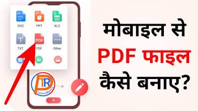 मोबाइल से पीडीएफ फाइल कैसे बनाए   Mobile se PDF File kaise banaye?