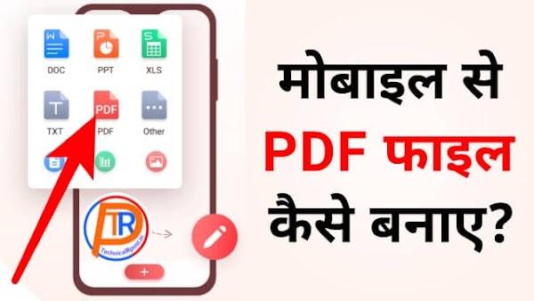 मोबाइल में पीडीएफ फाइल कैसे बनाये   Mobile se PDF file kaise banate hain?