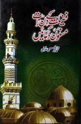 Fazilat Ke Din Raat Masnoon Duaaen Urdu Islamic Book
