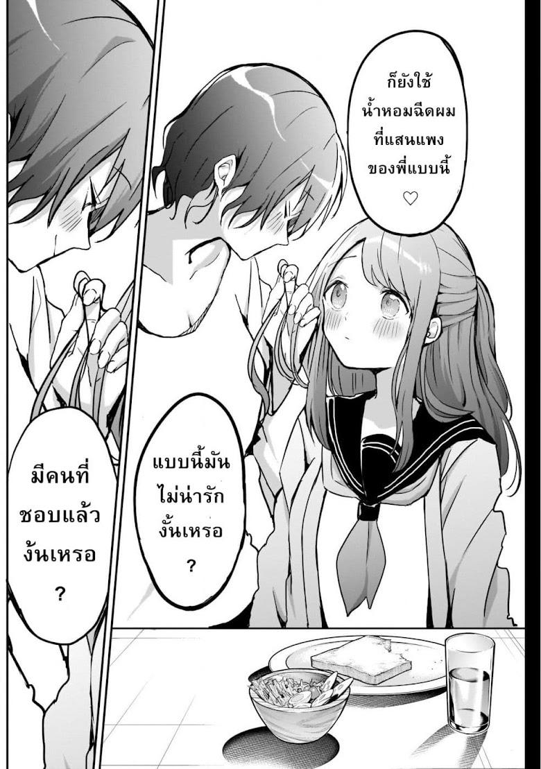 Kubo-san wa Boku (Mobu) wo Yurusanai - หน้า 8