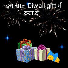 Diwali gift pack