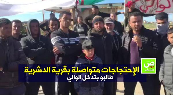 بالفيديو ↔ الإحتجاجات متواصلة بقرية الدشرية  ومطالب بتدخل والي الشلف