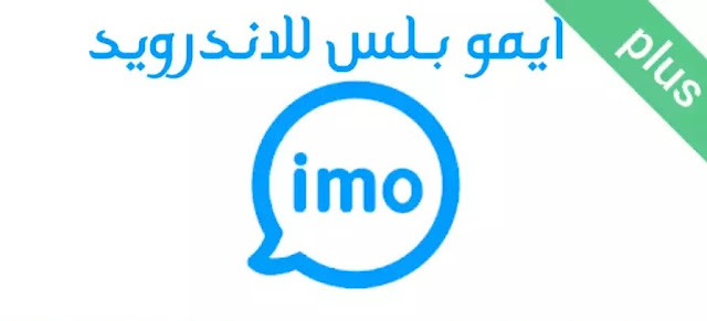 تحميل تطبيق imo plus 2020 للاندرويد اخر اصدار