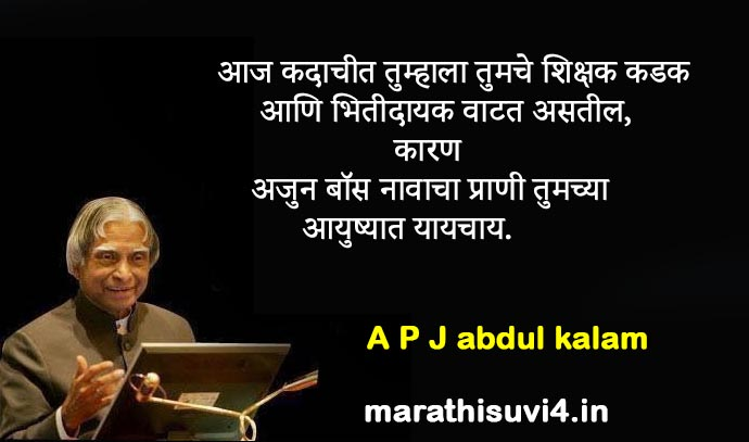 motivational quotes for students marathi libra quotes