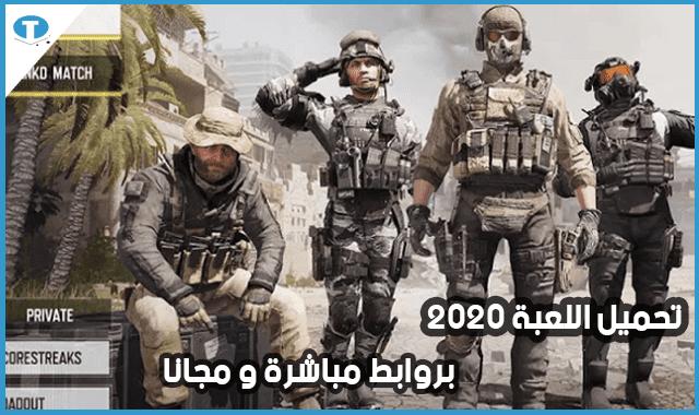 كيفية تحميل لعبة call of duty : mobile 2020  مجانا و بروابط مباشرة 2020