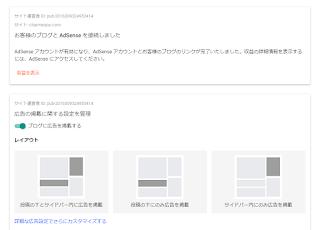 Blogger なら簡単に Google AdSense と連携可能
