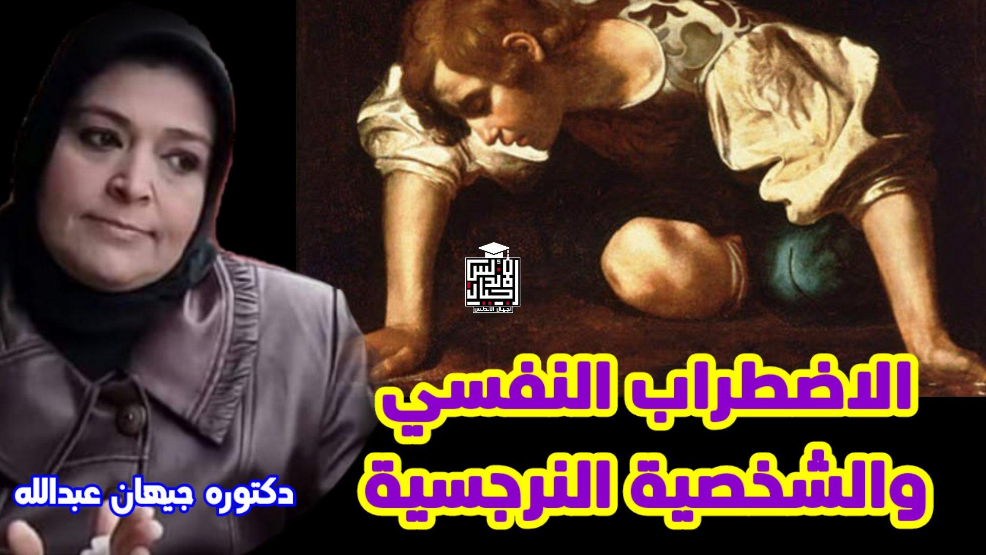 الاضطراب النفسي وشخصية المنحرف النرجسي بقلم دكتورة جيهان عبد الله