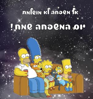 כרטיסי ברכה ליום המשפחה- משפחת סימפסון