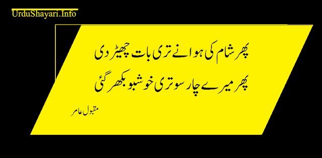 Top Sad Poetry In Urdu Phir Sham ki hawa by Maqbool aamir