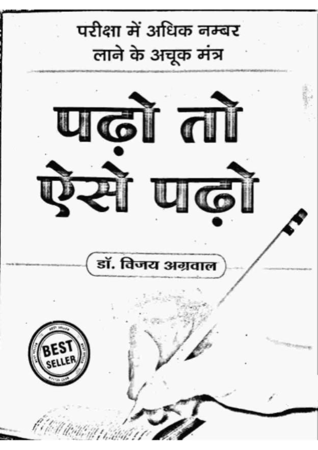 padho-to-aise-padho-by-Vijay-Aggarwal-PDF-Book