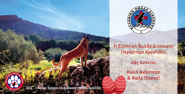 Καλό Πάσχα από την Ελληνική Ομάδα Διάσωσης Αργολίδας