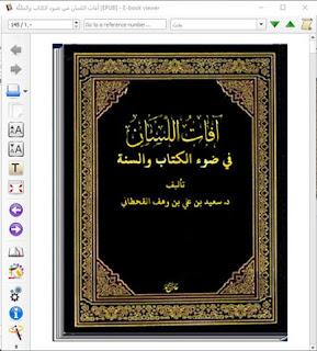 تحميل آفات اللسان في ضوء الكتاب والسنة - سعيد القحطاني pdf