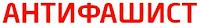 http://antifashist.com/item/nasha-yulya-s-nashej-nadej-i-ihnim-valej-podperli-ili-oblozhili.html