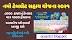 [Apply] namo tablet yojana gujarat 2021 @digitalgujarat.gov.in