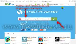 Скачивание apk файла с помощью сервиса apkpure.co.