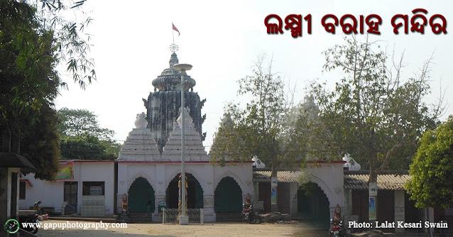Lakshmi Varaha Temple, Ali, Kendrapara