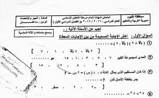 تحميل ورقة امتحان الجبر محافظة الفيوم الصف الثالث الاعدادى 2017 الترم الاول