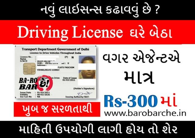 New Driving License : નવું ડ્રાઇવિંગ લાયસન્સ લેવા માટે ની જરૂરી માહિતી
