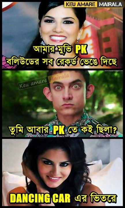 Bangladeshi Funny Facebook Status: Aamir Khan and Sunny