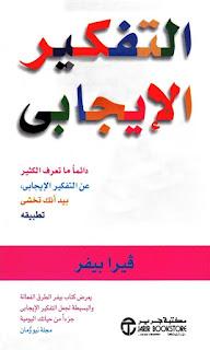 كتاب التفكير الايجابي PDF فيرا بيفر
