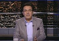 برنامج آخر النهار14/3/2017 خيرى رمضان - قناة النهار