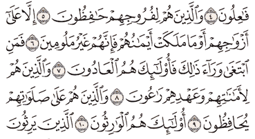 Tafsir Surat Al-Mu'minun Ayat 6, 7, 8, 9, 10