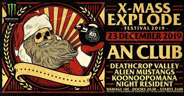 X-Mass Explode Fest: Δευτέρα 23 Δεκεμβρίου @ An Club