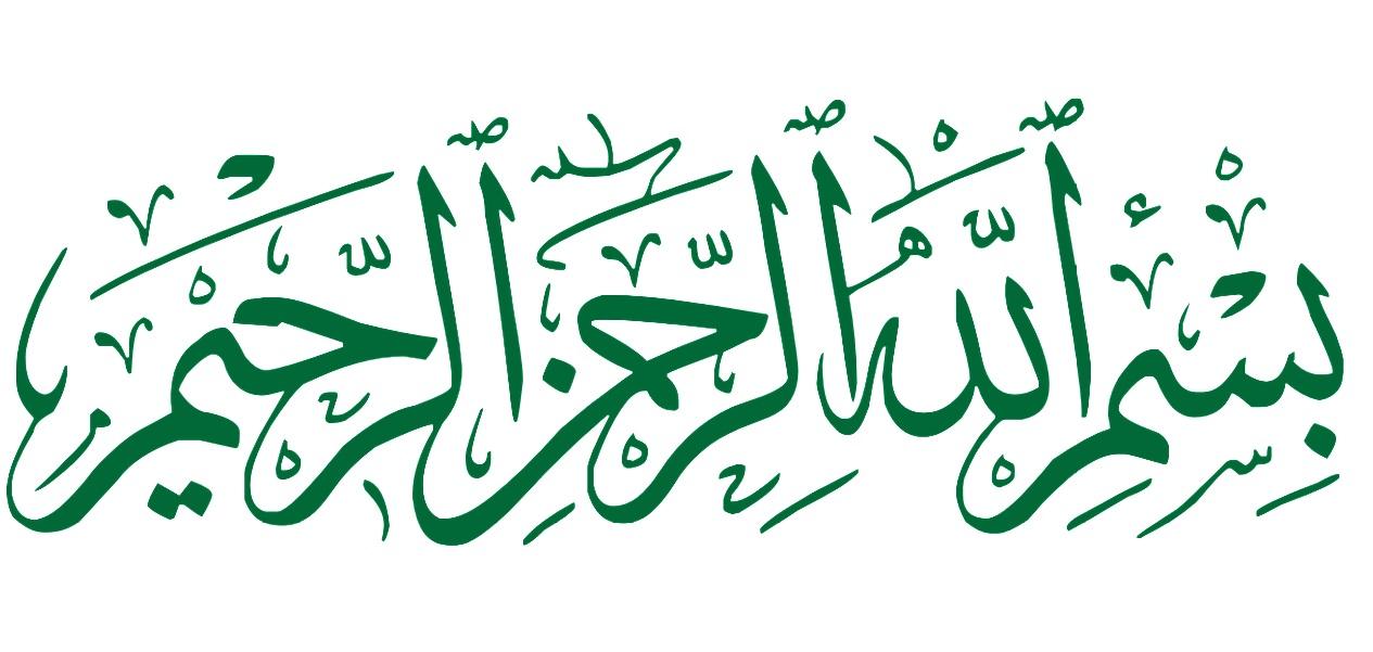 kaligrafi Bismillahirrahmanirrahim 13