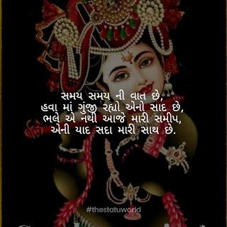 gujarati-love-status-for-whatsapp-love-shayari-in-gujarati