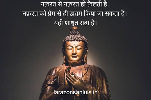 Gautam Buddha Quotes on Love in Hindi