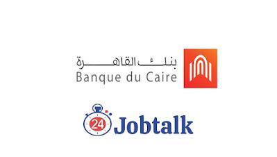 Banque du Caire Summer Internship التدريب الصيفي في بنك القاهرة
