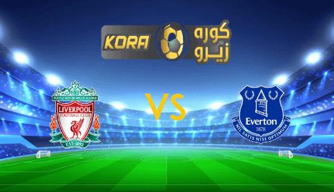 مشاهدة مباراة ليفربول وإيفرتون بث مباشر اليوم 17-10-2020 الدوري الإنجليزي