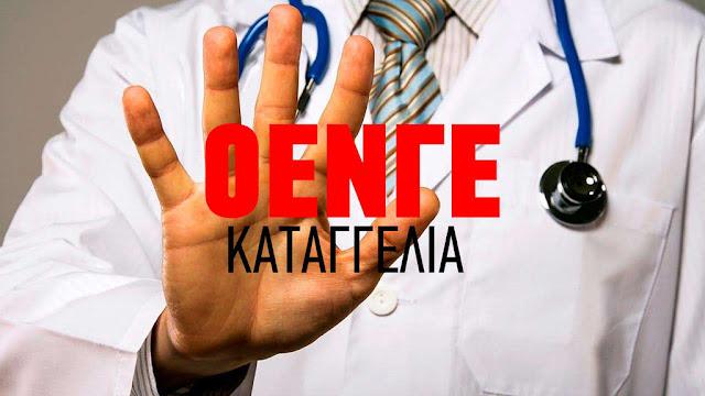 Ομοσπονδία Ενώσεων Νοσοκομειακών Γιατρών Ελλάδας: Όχι στις μετακινήσεις γιατρών από το ΚΥ Λυγουριού