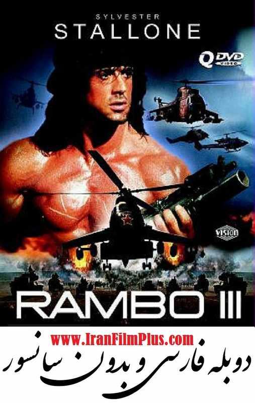 دانلود فیلم دوبله: رمبو 3 (1988) Rambo III